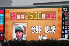 191021 今野忠成騎手 2,500勝-02