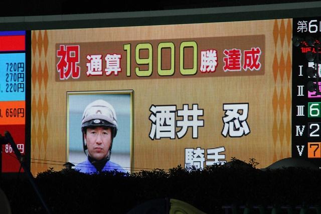 191022 酒井忍騎手 1,900勝-02