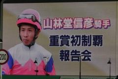 191024 山林堂信彦騎手 重賞初制覇報告会-01