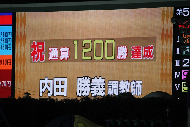 191025 内田勝義調教師 1,200勝-02