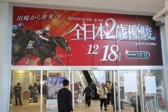 191216 全日本2歳優駿場内装飾-02