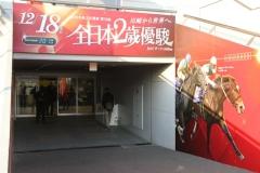 191216 全日本2歳優駿場内装飾-05