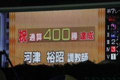 191217 河津裕昭調教師 400勝-02