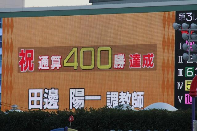 191220 田邊陽一調教師 400勝-02