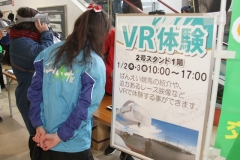 200102 ばん馬VR体験ブース-01