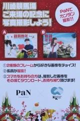 200102 お正月来場記念フォトサービス-02