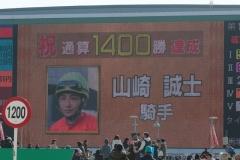 200103 山崎誠士騎手 1,400勝-02