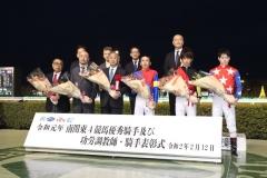 200212 令和元年南関東4場優秀騎手および功労調教師・騎手表彰-01