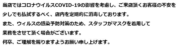 お知らせ202003