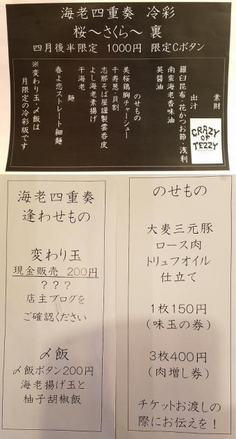sakuraura.jpg