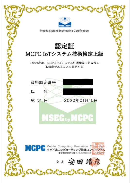 IoTシステム技術検定上級認定書