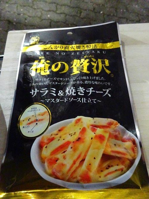 14俺の贅沢サラミ&チーズ