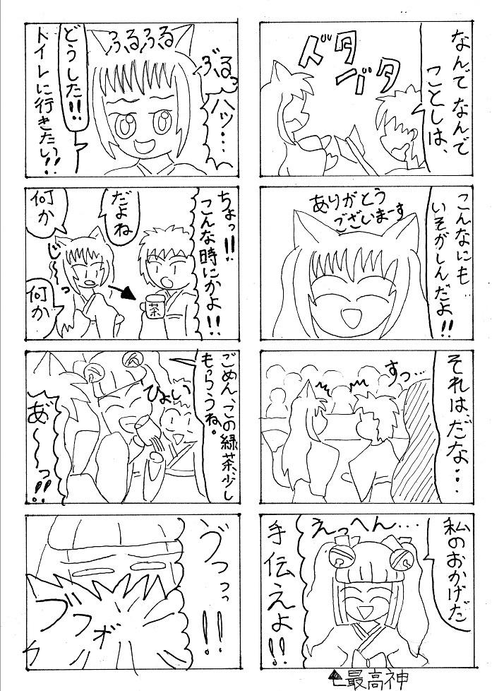 手抜き4コマ漫画2020.1