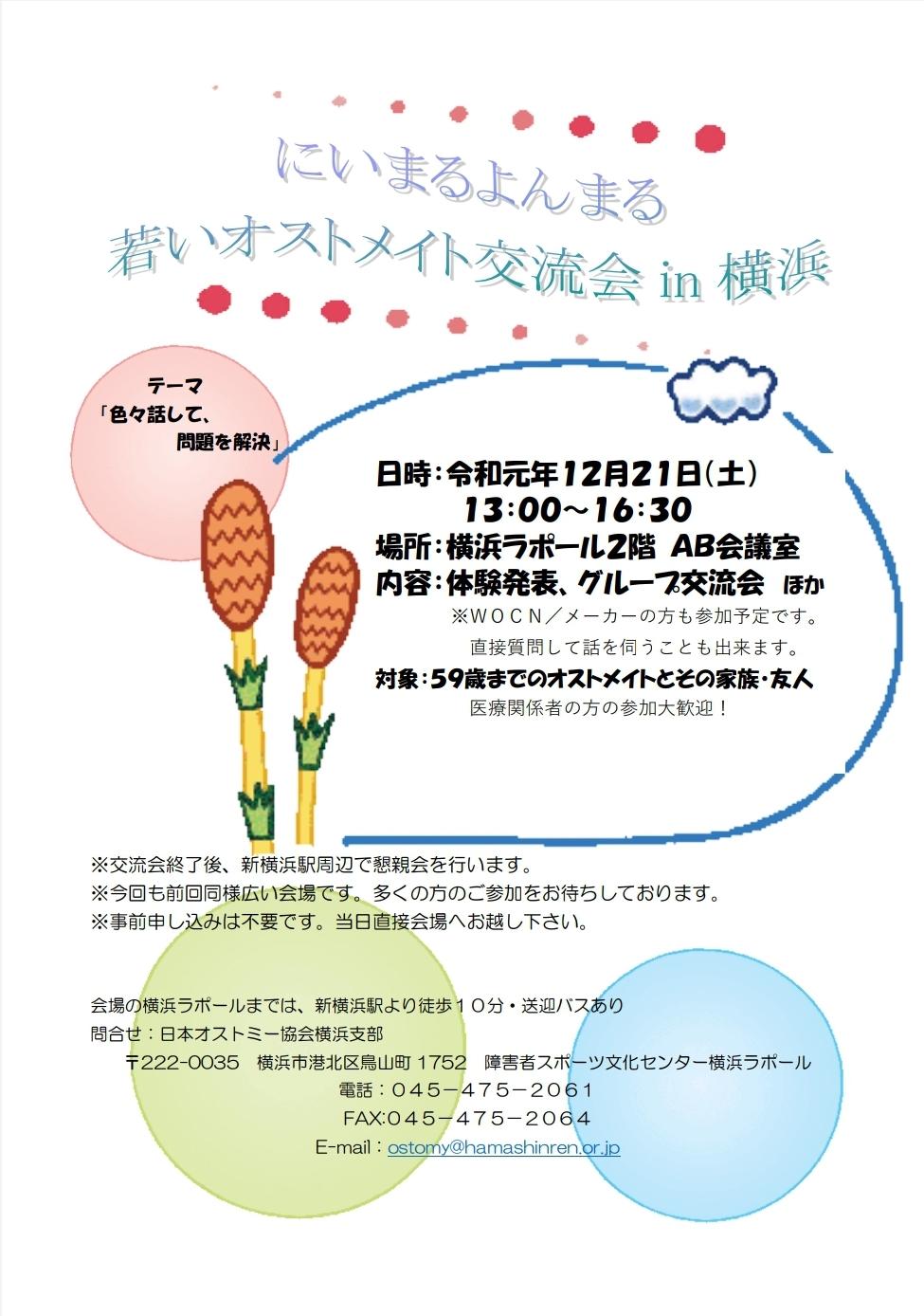 若いオストメイト交流in横浜20191221