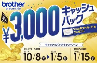 Amazon.co.jp: ブラザー 家庭用プリンター 年末キャッシュバックキャンペーン