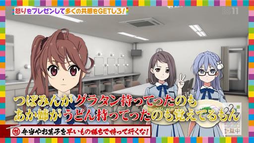 22/7 戸田ジュン→柊つぼみ 呼称