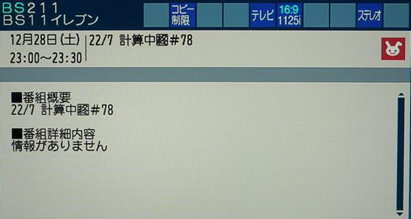 EPG番組表 | BS11 | 22/7 計算中 第78回放送