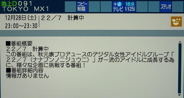 EPG番組表 | TOKYO MX | 22/7 計算中 第78回放送