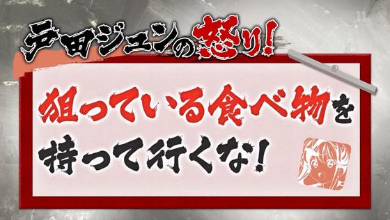 22/7 計算中 第70回 | 戸田ジュンの怒りプレゼン