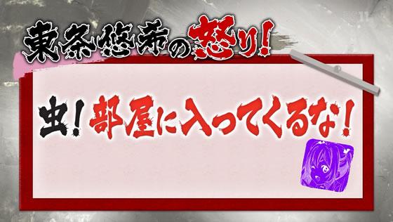 22/7 計算中 第70回 | 東条悠希の怒りプレゼン