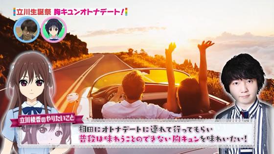 22/7 計算中 第71回 | 立川絢香生誕祭 立川絢香がやりたいこと