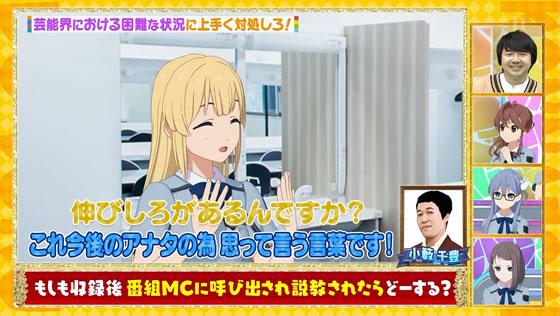 22/7 計算中 第73回 | 芸能界こんな時どーするグランプリ! | 1stシチュエーション | 藤間桜
