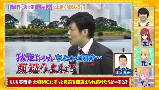 22/7 計算中 第73回 | 芸能界こんな時どーするグランプリ! | 2ndシチュエーション | 戸田ジュン