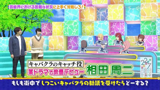 22/7 計算中 第73回 | 芸能界こんな時どーするグランプリ! | 3rdシチュエーション