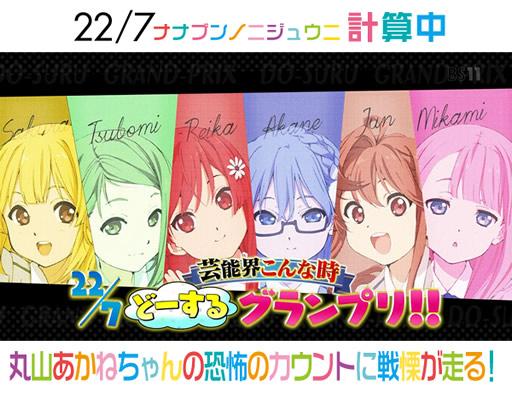 『22/7 計算中』丸山あかねちゃんの恐怖のカウントに戦慄が走る!