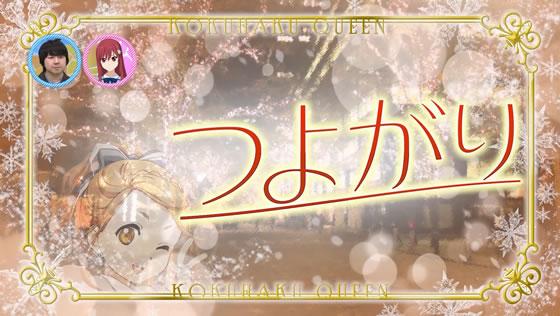 22/7 計算中 第76回   パネル解除争奪!クリスマス告白クイーン決定戦!!   河野都
