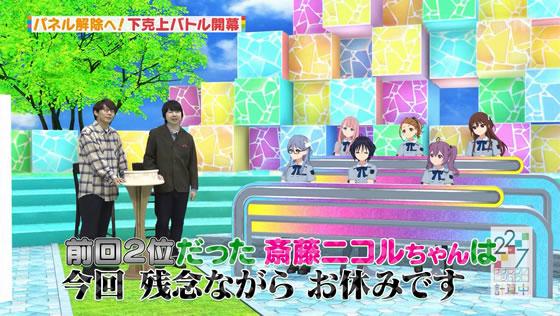 22/7 計算中 第76回   斎藤ニコル お休み