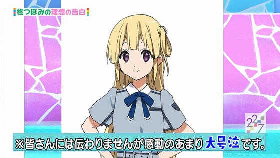 22/7 計算中 第76回   藤間桜 大号泣