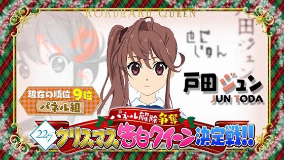 22/7 計算中 第77回 | クリスマス告白クイーン決定戦 | 戸田ジュン