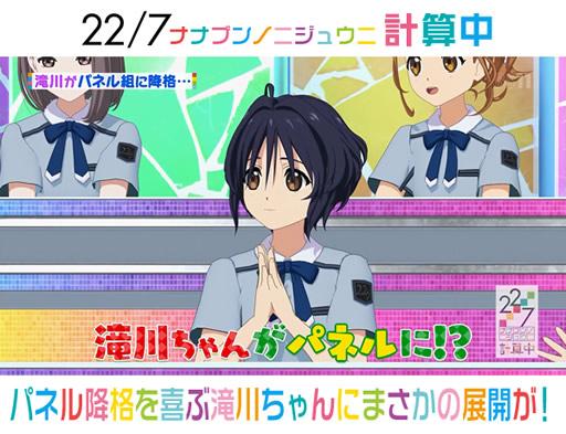 『22/7 計算中』パネル降格を喜ぶ滝川みうちゃんにまさかの展開が!