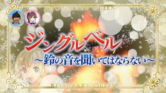 22/7 計算中 第78回 | クリスマス告白クイーン決定戦 | 藤間桜