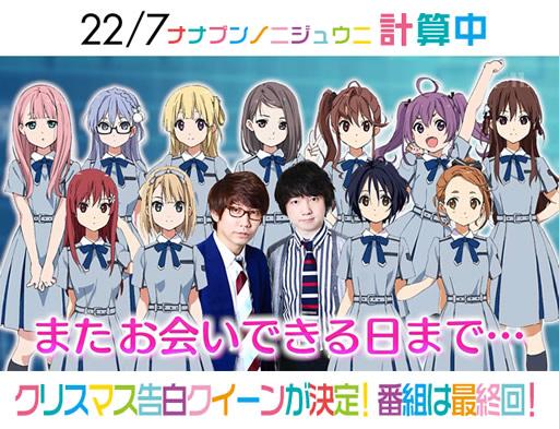 『22/7 計算中』クリスマス告白クイーンが決定!番組は最終回!