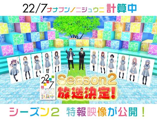 【22/7 計算中】シーズン2の特報映像が公開されたよ!