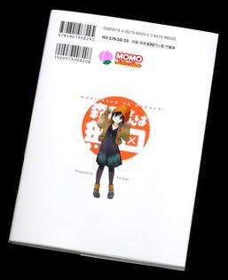 森田さんは無口 単行本 第18巻