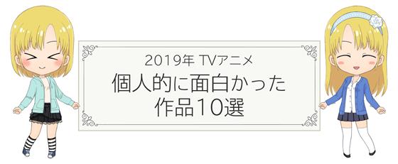 【2019年TVアニメ】個人的に面白かった作品10選