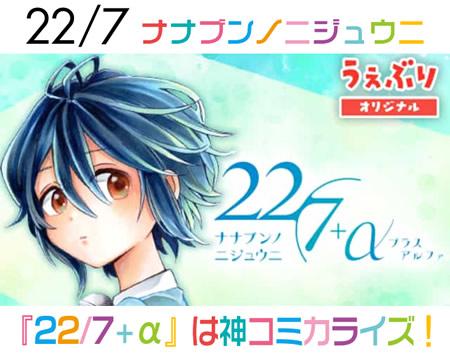 【22/7】サンデーうぇぶりで連載スタートした『22/7+α』は神コミカライズ!