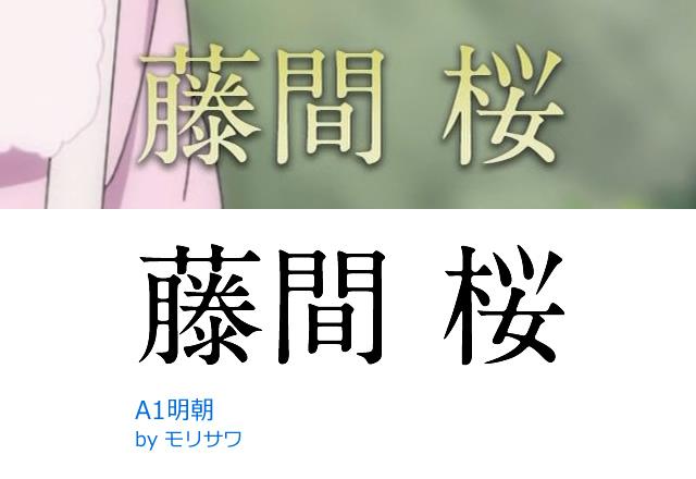 TVアニメ『22/7』 本編   キャラ名のフォント