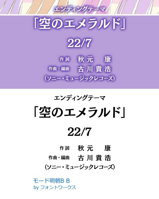 TVアニメ『22/7』 EDクレジットのフォント
