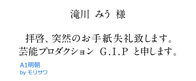 TVアニメ『22/7』 本編   手紙のフォント