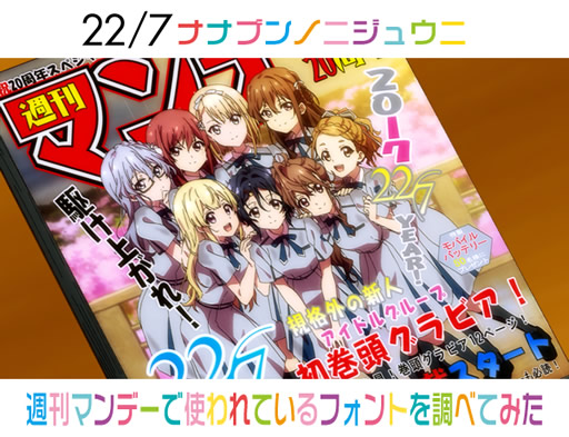 【22/7】TVアニメ第4話に出てきた『週刊マンデー』のフォントを調べてみた
