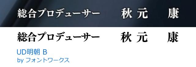TVアニメ『22/7』 OPクレジットのフォント