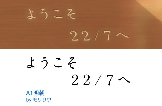 TVアニメ『22/7』 『壁』が吐きだした指令(プレート)のフォント