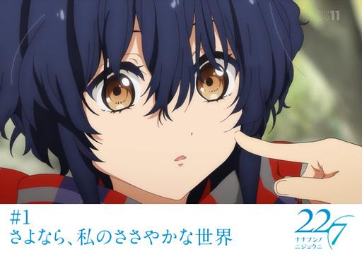TVアニメ『22/7』第1話『さよなら、私のささやかな世界』