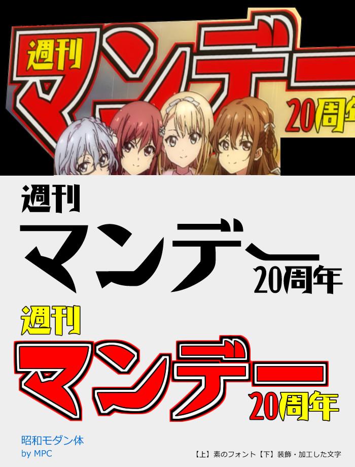 TVアニメ『22/7』第4話 | 週刊マンデー | 表紙 | フォント