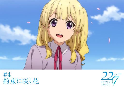 【22/7】第4話感想 藤間桜ちゃん推しにはたまらない神回
