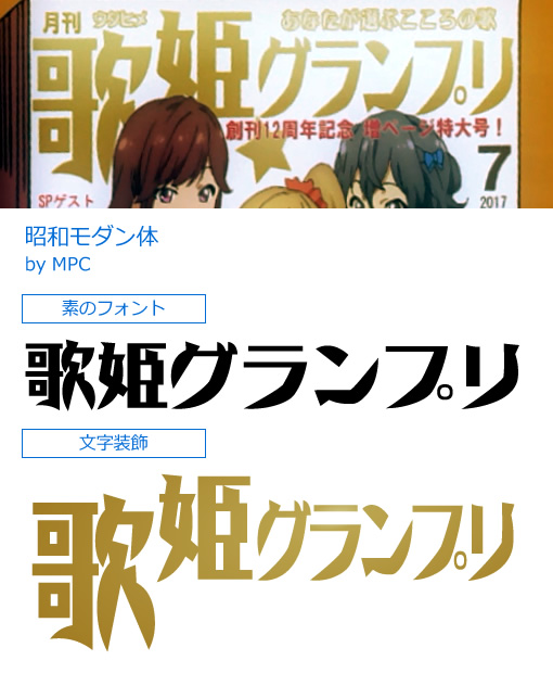 【22/7】TVアニメ第8話に出てきた『歌姫グランプリ』のロゴフォント